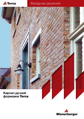 Фасадный клинкерный кирпич Terca. Скачать каталог PDF.