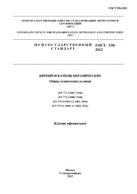 Лицевой кирпич ручной формовки Terca. Скачать каталог PDF.