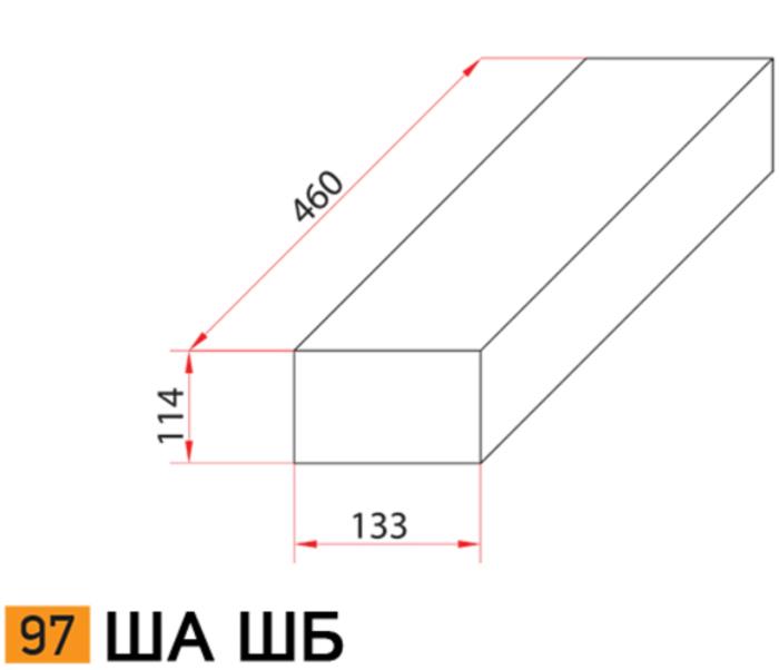 Кирпич огнеупорный шамотный ША ШБ 97 схема